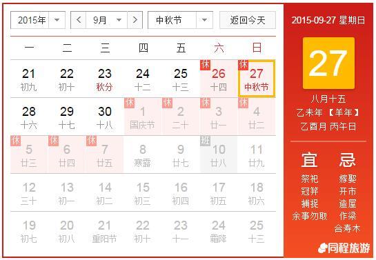 2015中秋、国庆节放假安排